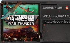 戰爭雷霆 v0.0.4.2 官方版