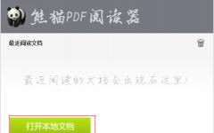 熊猫PDF阅读器 V1.3.0.1官方版