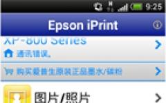 Epson iPrint_�燮丈�手�C打印 V5.1.2 官�W安卓版
