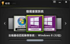 极易一键重装系统 v4.5.0.0 官方最新版