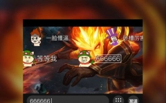 英雄联盟盒子iPhone版 V3.4.0 官方版