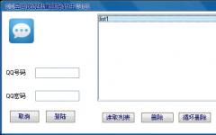 QQ空间说说批量删除软件 v3.50免费版