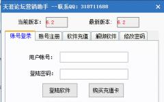 汇龙营销天涯论坛推广软件 v6.2 免费版