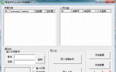 零掛手機QQ名片刷贊器 v1.4 免費版