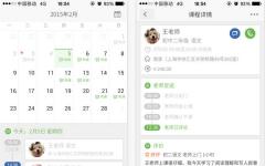 轻轻家教 iphone版 V5.3.0