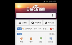 手机百度手机版 v8.0 官方最新版