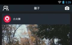 火辣健身手机版 v4.5 安卓版