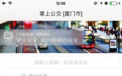 无线城市掌上公交iphone版 V5.0.8