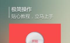 红包神器-微信红包工具 v1.1.1 安卓版