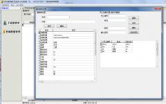 易达手机维修检测单打印软件 V30.9.9增强版