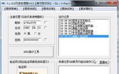 XY极速QQ申请器 v4.3 免费版