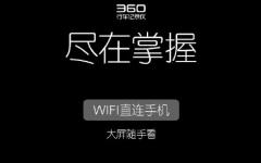 360行车记录仪手机版 v2.8.0.177 官方版