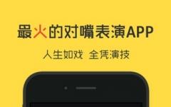 小咖秀手机版 v1.6.4.5 安卓版
