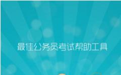 2015公务员考试手机版 v3.5.1 安卓版