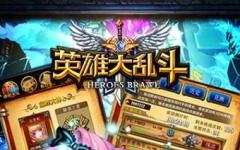 英雄大乱斗360版手机版 v1.1.3.1 安卓版