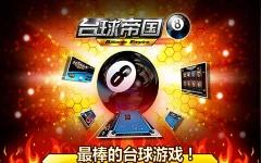 台球帝国百度版 v3.36 安卓版