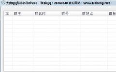 大奔QQ群排名軟件 V3.0 免費版