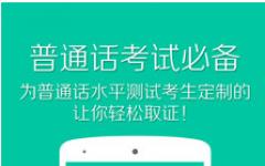 普通话学习手机版 v5.4 安卓版