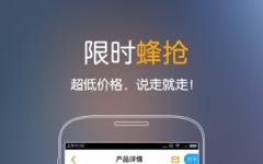 蚂蜂窝自由行手机版 v7.7.1 安卓版
