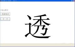 布衣520认字软件 2015.7.9绿色免费版