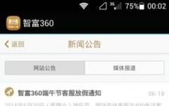 智富360手机版 v2.2.0