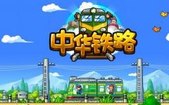 中華鐵路iPhone版 V1.0.14 官網ios版