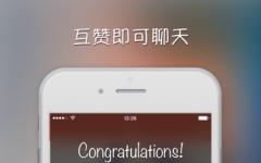 探探iphone版 V2.6.4
