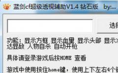 蓝剑cf超级透视辅助 v1.5 免费版