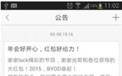 办公助手手机版 v1.2.2 安卓版