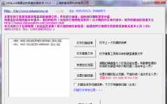 HKBuild海康监控录像恢复软件 v3.2 免费版