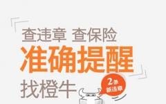 橙牛汽车管家iphone版 V5.3.0