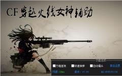 CF穿越火线女神辅助 v3.29 免费版