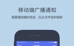 企业QQ iphone版 v3.7.5 官方ios版