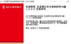 東亞銀行安全密碼控件 v1.0.0.0官方版