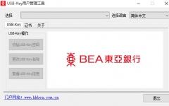東亞銀行USB-Key用戶管理工具 2.5.3官方版