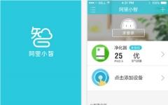 阿里小智iphone版 V2.1.7 官网ios版