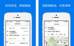达达iphone V2.9.1 官网ios版