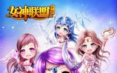 女神联盟九游版 v3.0.15.4 安卓版