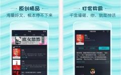 当读小说iphone版 V1.0.0 官网ios版