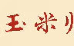 玉米歸雁體字體