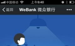 微眾銀行手機客戶端 v1.7.0官方版 安卓版