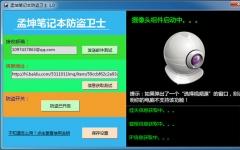孟坤笔记本防盗卫士 v1.0 官方免费版