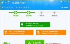 小马一键重装系统 v3.0.18.1010 官方正式版