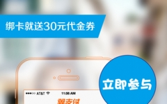 中国电信翼支付iPhone版 V6.0.7