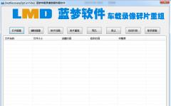 蓝梦车载录像数据恢复软件 v1.0免费版
