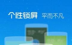 锁屏王手机版 v2.6 安卓版