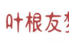 葉根友夢度測試版字體