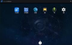 iTools安卓模拟器 v2.1.9.9正式版