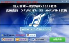 狂人音频KX3552一键驱动 v1.0 专业版