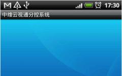 云视通手机iphone版 V6.14.0 官网苹果版